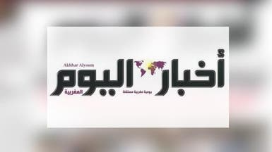 المغرب.. الداخلية تقاضي صحيفة يومية مستقلة