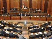 النواب اللبناني يعقد جلسة تشريعية هي الأولى له منذ عام