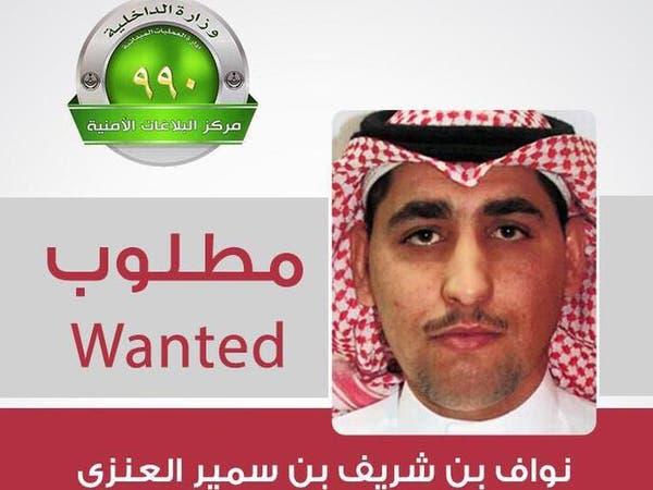 السعودية تعلن القبض على المطلوب نواف العنزي