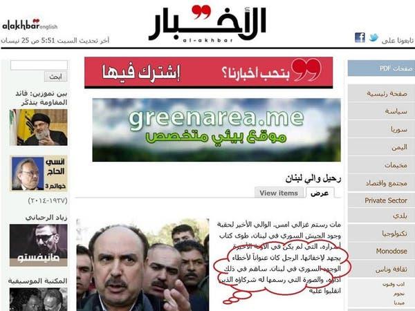 حزب الله: رستم غزالي متورّط ببنك المدينة!
