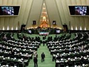 إيران.. لا اتفاق حول النووي من دون مباركة البرلمان