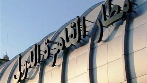 ضبط 14 هارباً من تنفيذ أحكام في مطار القاهرة