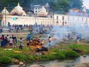 صور الحرق الجماعي لضحايا النيبال الخالية من المقابر