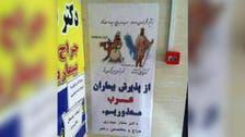 ''معذرت! یہ ہسپتال عرب مریضوں کے لیے نہیں!''