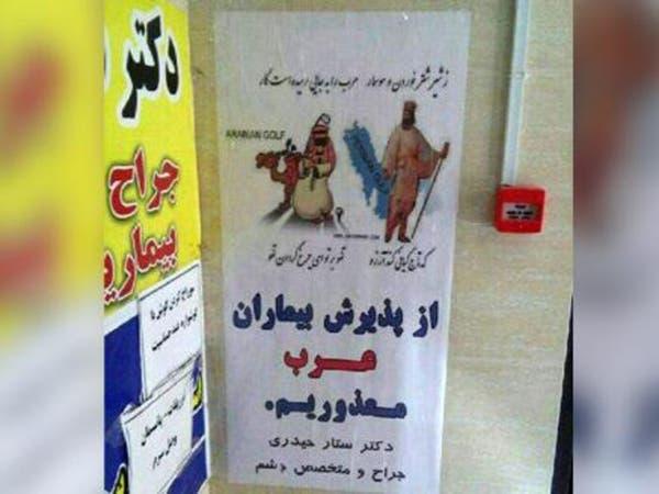 طبيب إيراني: نعتذر عن قبول المرضى العرب