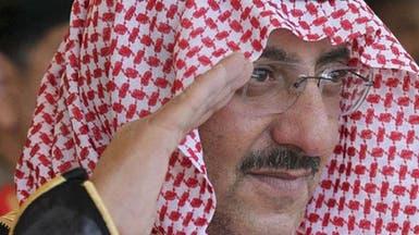 السعودية.. أمر ملكي: محمد بن نايف ولياً للعهد
