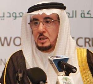 Mufrej Al Haqbani SPA
