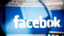 """أرباح """"فيسبوك"""" الفصلية تنخفض 9% لـ715 مليون دولار"""