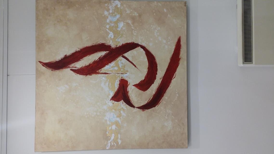 Work by  British Muslim artist Aadil Abedi