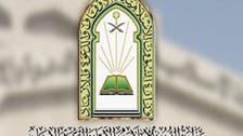 سعودی عرب میں کرونا کے خطرات کے باعث 5 مساجد بند، 141 کو کھول دیا گیا