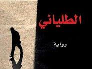 """""""الطلياني"""" رواية عن الوجع التونسي مرشحة لجائزة """"بوكر"""""""