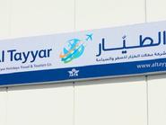 """""""الطيار"""" تمدد عقد خدمات السفر مع وزارة التعليم لـ4 أشهر"""