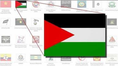 #السويد: نحترم علم #فلسطين كرمز للدولة