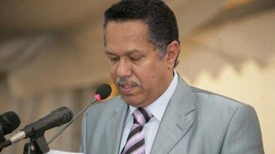 رئيس وزراء اليمن: إيران تواصل تصدير مشروعها التدميري