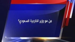 من هو وزير الخارجية السعودي ؟