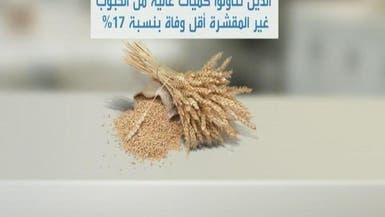خبز الحبوب غير المقشرة يحافظ على الصحة
