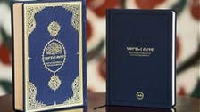 Thousands of Armenian-language Quran copies published in Turkey