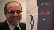 Tunisian Mabkhout wins 'Arab Booker' for first novel