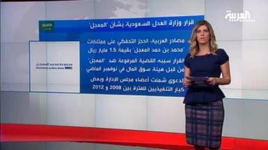 التحفظ على ممتلكات لمحمد المعجل بـ1.5 مليار ريال