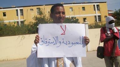 قانون جديد يتوعد ممجدي العبودية في موريتانيا