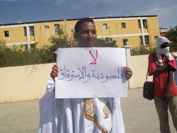 موريتانيا.. مطالب بتعقب جرائم الرق