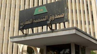 """""""العقاري"""" يبدأ قبول طلبات قروض الاستثمار بعد رمضان"""