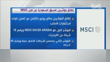 MSCI تطلق مؤشرين لأداء سوق السعودية مطلع يونيو