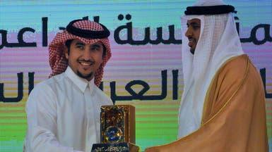 مركز الملك سلمان للشباب يتوج بجائزة فاطمة بنت مبارك