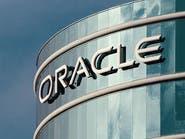 السعودية تحتضن أول مركز إقليمي لسحابة Oracle