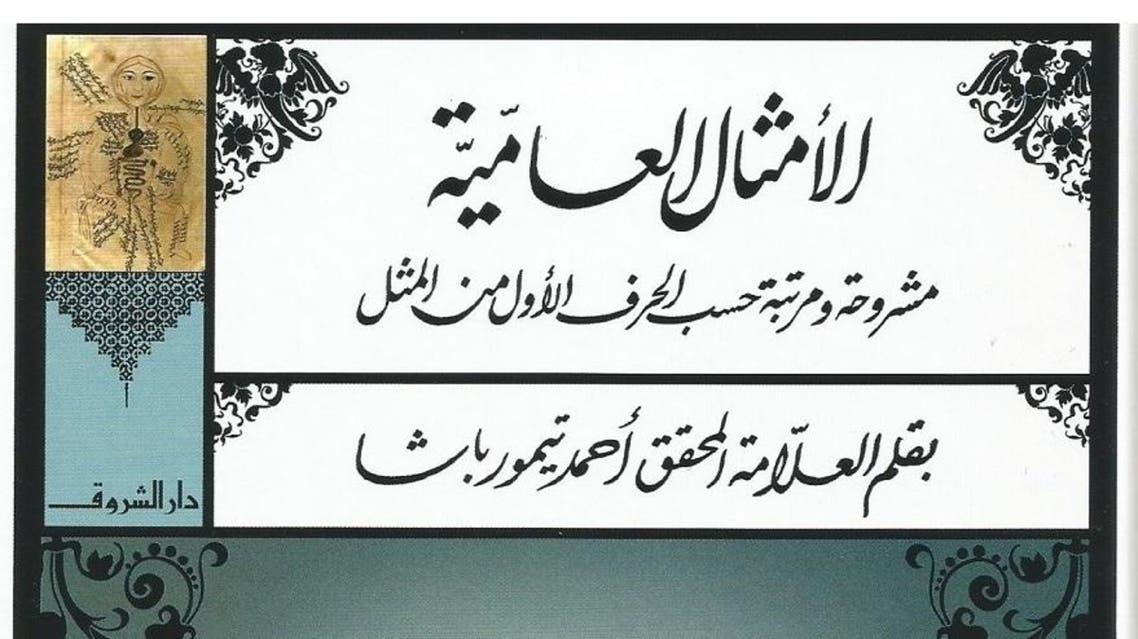 الأمثال الشعبية المصرية