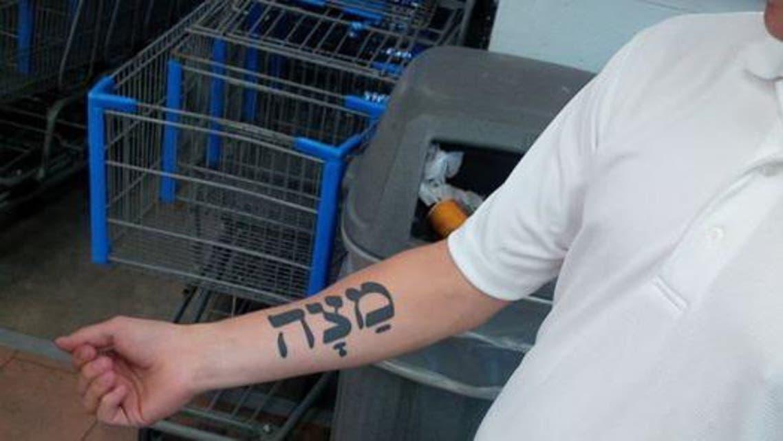 hebrew tattoe