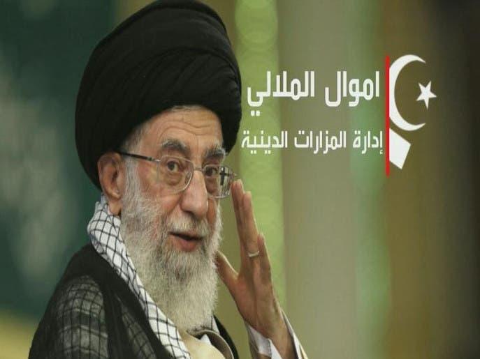إيران من الداخل: كم ثروة #خامنئي؟