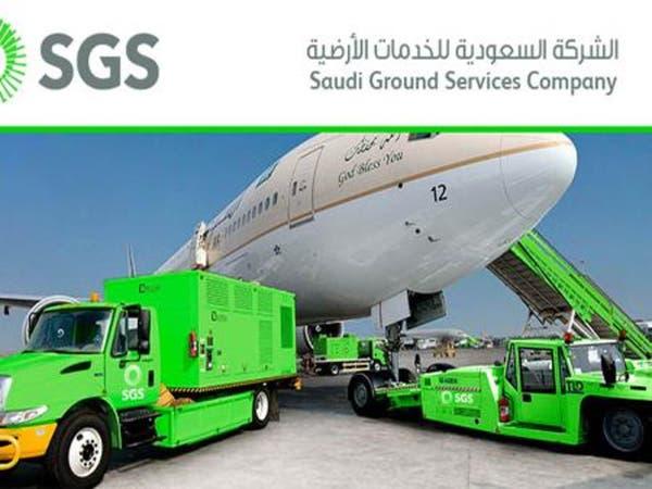 أرباح السعودية للخدمات الأرضية تنمو 14.9% في 2019