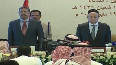 وثيقة الرياض ترفض الحوثيين وتعوض المتضررين بسببهم