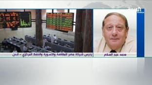 مصر للمقاصة: 700 مليون حصيلة ضرائب البورصة في 2015