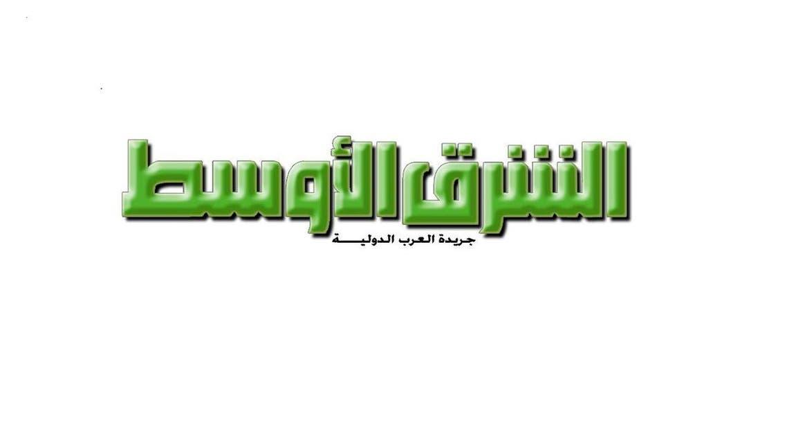 Asharq al Awsat newspaper masthead