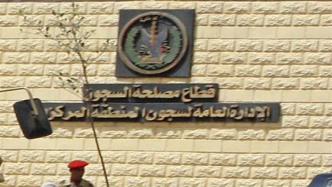 مصلحة السجون المصرية