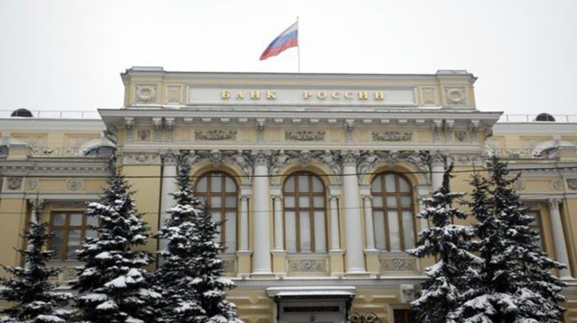المركزي الروسي