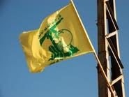 رسمياً.. بريطانيا تصنف حزب الله بشقيه تنظيماً إرهابياً