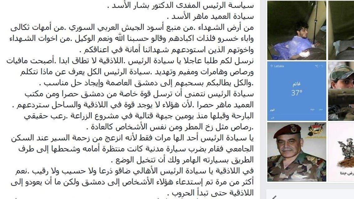 العلوي الفقير والعلوي الغني في محكمة الأسد