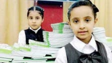Stark reality of Saudi schools: Female students' have dashed ambitions