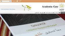 First free Saudi online service helps students join U.S. colleges