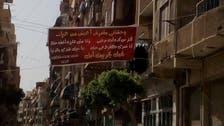 """مصرية تصالح زوجها بلافتة كتب عليها """"بحبك يخرب بيت أمك"""""""
