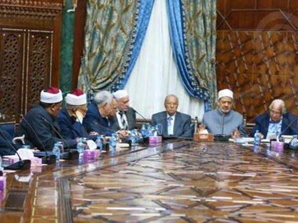 مصر.. الأزهر يبحث مع المثقفين تجديد الخطاب الديني