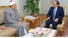 السيسي يطالب الأزهر بمواصلة تصحيح صورة الإسلام