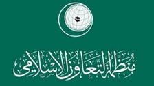 """منظمة التعاون الإسلامي: حظر ترمب """"يقوي شوكة الإرهاب"""""""