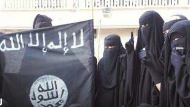 داعش يعترف بتجنيد النساء عبر الحب والغراميات