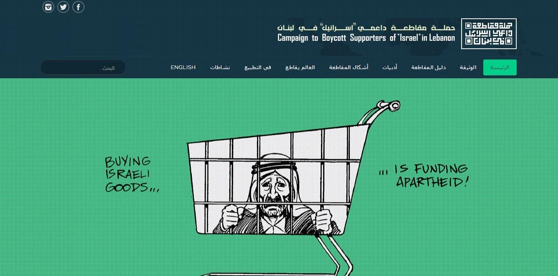 عن الموقع الالكتروني لحملة مقاطعة داعمي اسرائيل في لبنان