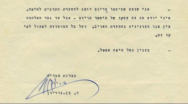 الوثيقة نشرتها هآرتس، ومضمونها نشر عام 2002