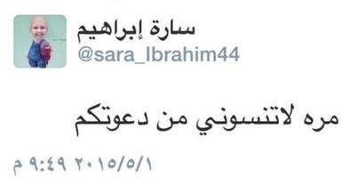 تفاصيل قصة الطفلة سارة إبراهيم مريضة السرطان